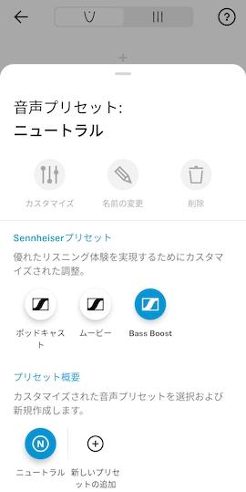 SENNHEISER CX True Wirelessのプリセットイコライザー