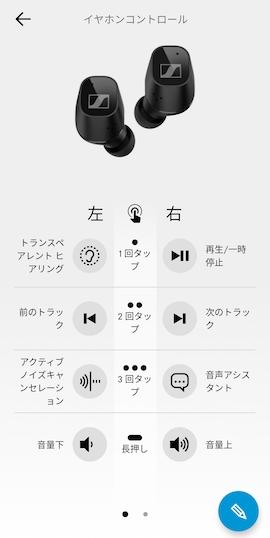 SENNHEISER CX True Wirelessの操作ボタンカスタマイズ