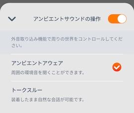 JBL TOUR PRO+ TWSの外音取り込み設定