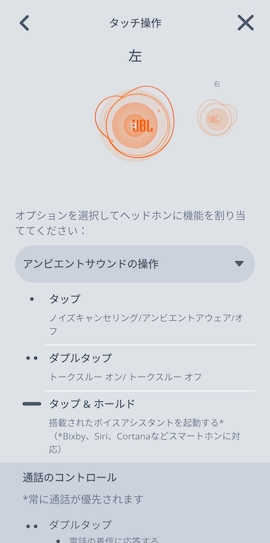 JBL TOUR PRO+ TWSのイヤホン操作設定