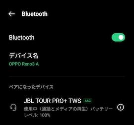 JBL TOUR PRO+ TWSの対応コーデックはSBC/AACのみとなっている